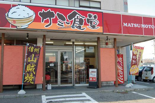 松本インターから市街地へ向かって、すぐ左手にあります