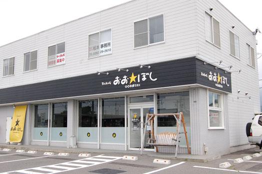お店は平田西の交差点、サークルKの向かい。外のブランコが子どもに人気です