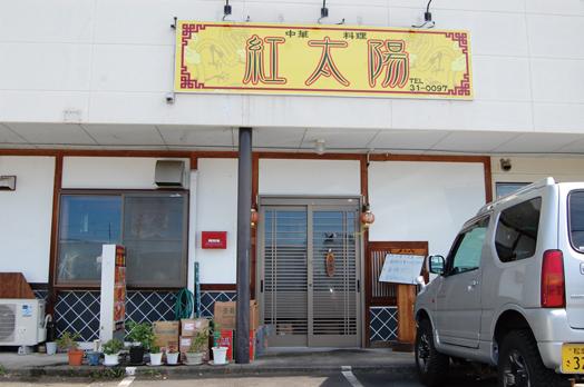 店は二子橋の西南、王子板紙近くにあります
