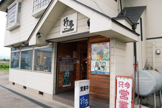 神戸橋の西に位置する同店。11時〜14時は禁煙との配慮がうれしい