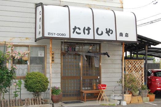 寿の小池神社近くにあるたけしや南店。持ち帰りもOKです