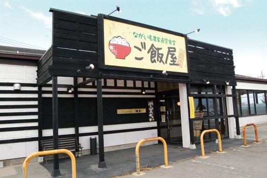サラダ街道近く、イオンタウン信州山形店敷地内に店舗はあります