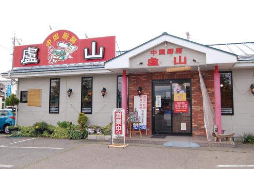 お店は広域農道沿いにあります