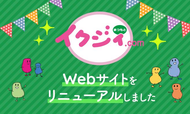 Webサイトをリニューアルいたしました。