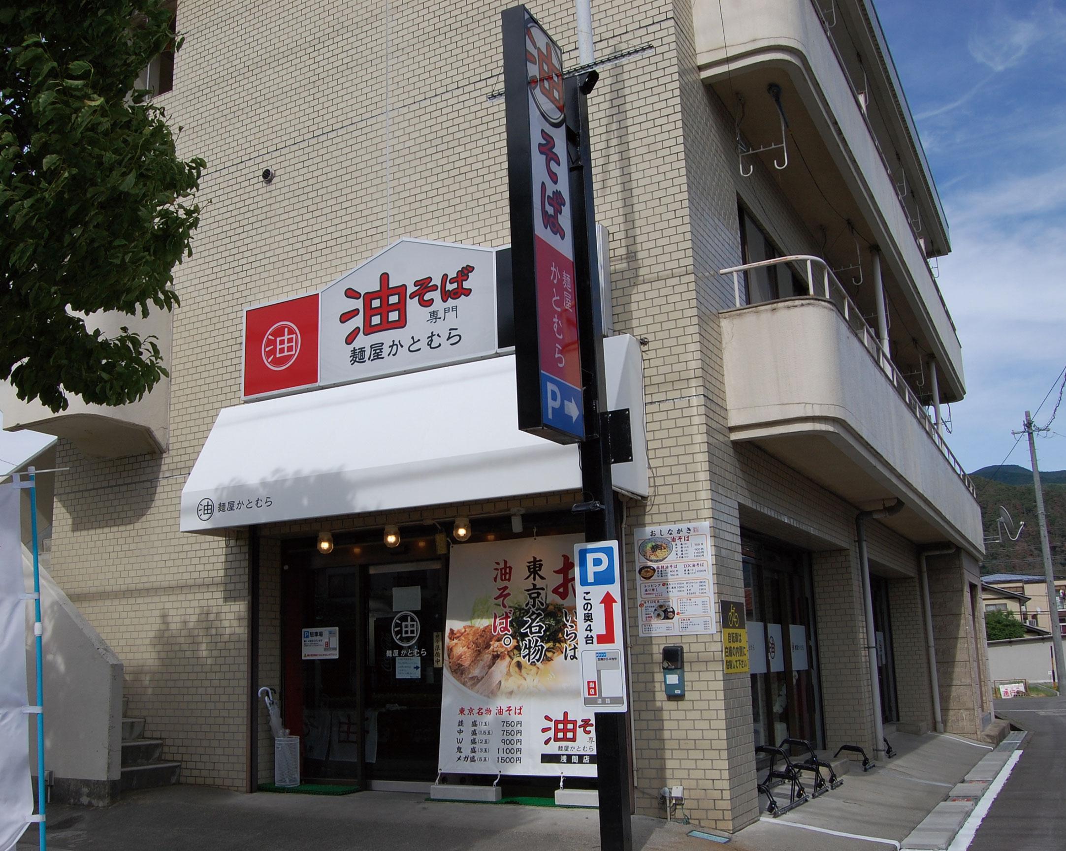 店舗は国体道路沿い、駐車場は店舗奥にあります