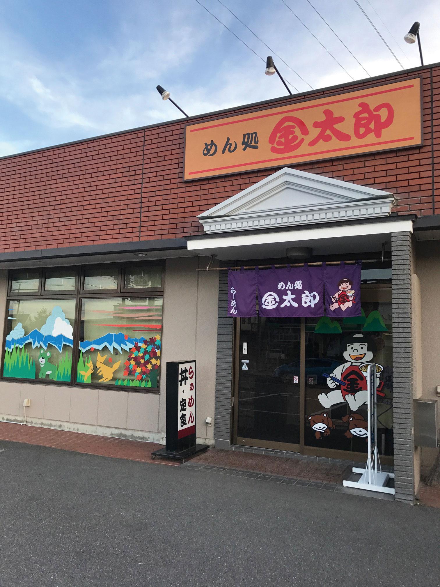お店の入口にも店名を表す金太郎のイラストが
