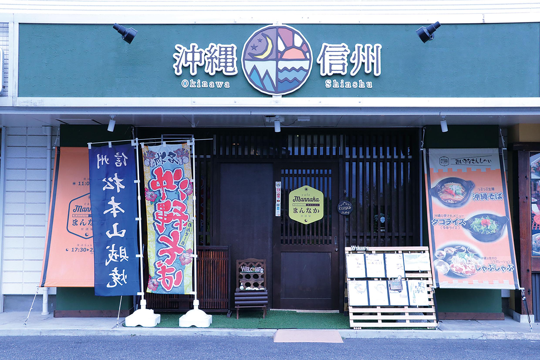 店舗はデリシア寿豊丘店の北。沖縄と信州の看板が目印です